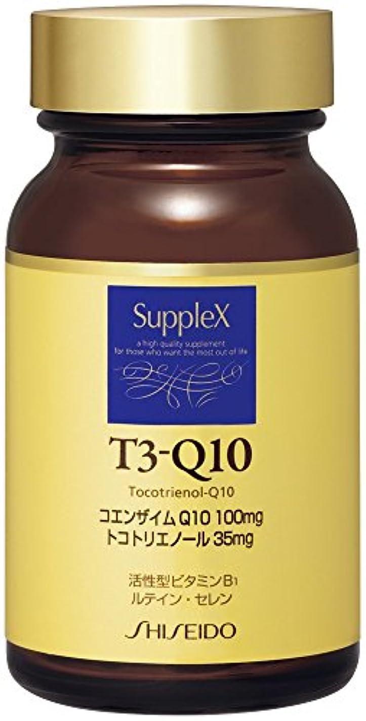 細胞のり自伝資生堂 サプレックス T3-Q10 90粒