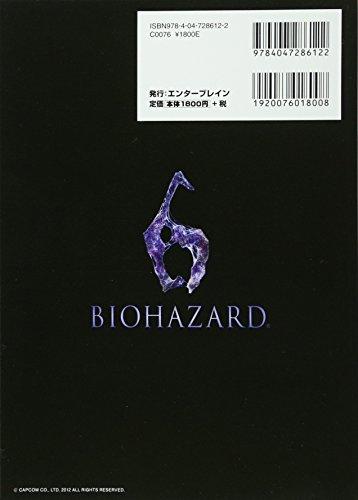 バイオハザード6 公式コンプリートガイド (カプコンファミ通)