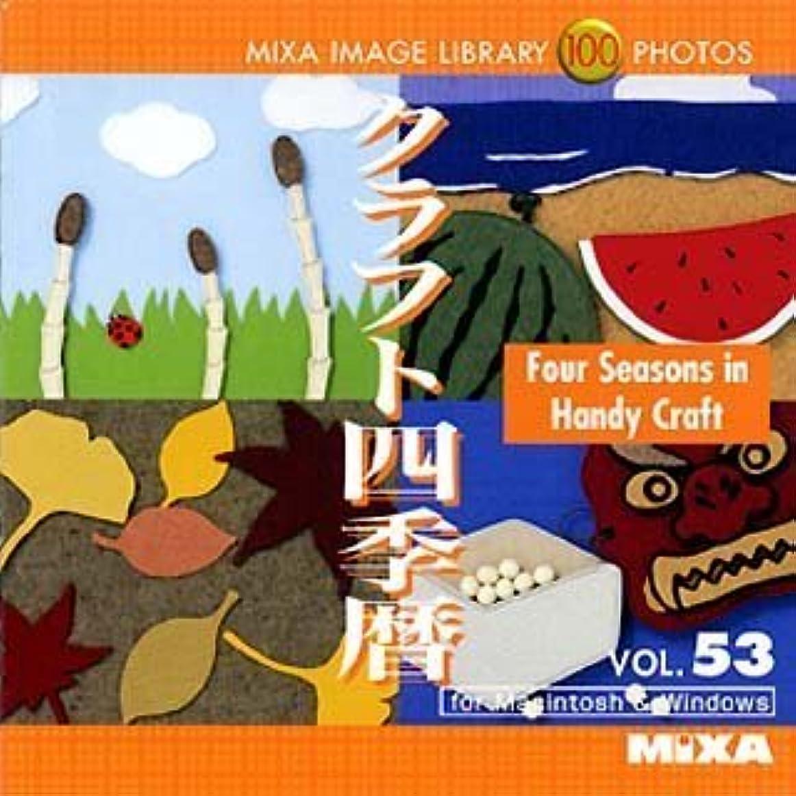 メディックマウントバンク友情MIXA IMAGE LIBRARY Vol.53 クラフト四季暦