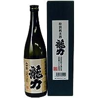 龍力 特別純米「龍力」黒ヒゲ 瓶 720ml [兵庫県]