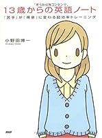 13歳からの英語ノート