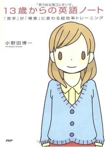 13歳からの英語ノートの詳細を見る