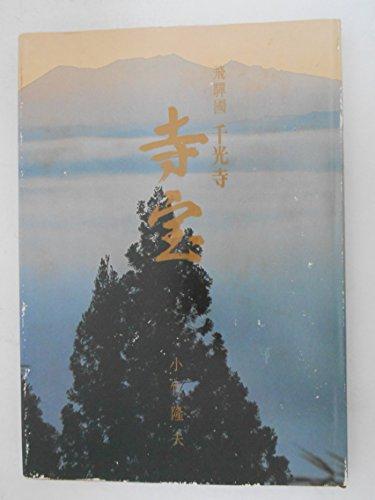 飛騨国千光寺寺宝 (1977年)