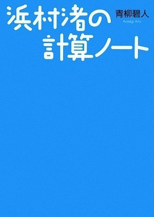 浜村渚の計算ノート (講談社Birth)