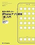 絶対に挫折しない iPhoneアプリ開発「超」入門 第7版 【Xcode 10 & iOS 12】 完全対応
