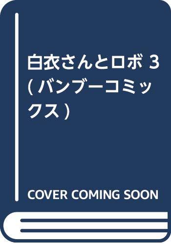 白衣さんとロボ 3 (バンブーコミックス)