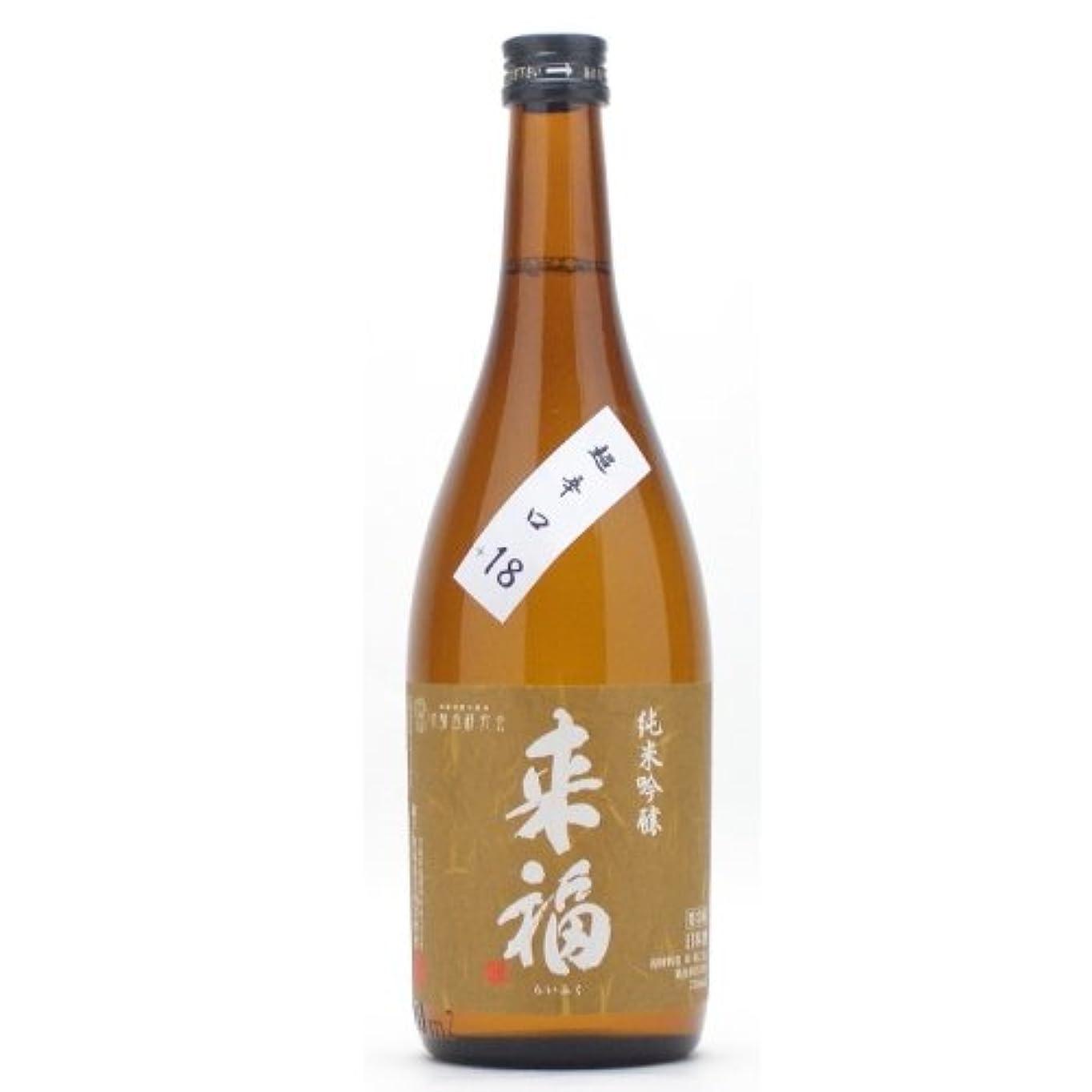小川ジェーンオースティン郵便物茨城県 来福酒造 来福【らいふく】 純米吟醸 超辛口+18 720ml