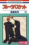 [カラー版]フルーツバスケット 14 (花とゆめコミックス)