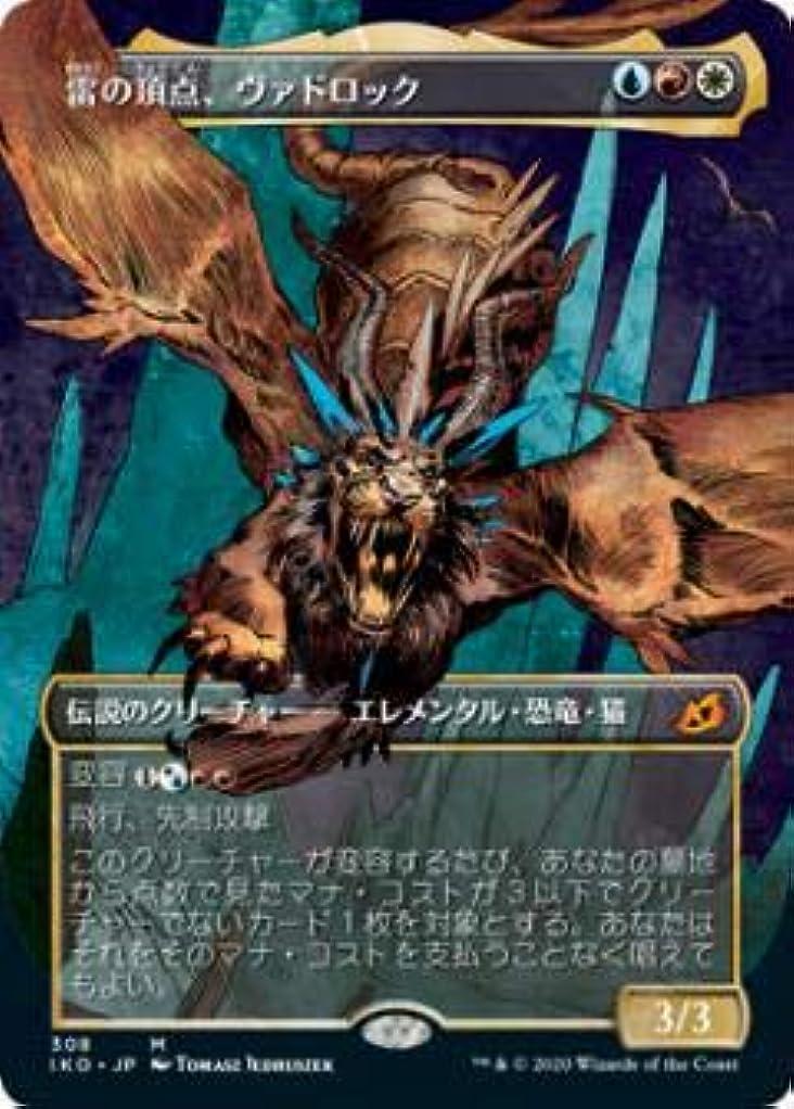 れんがコテージシャッフルマジックザギャザリング IKO JP 308 雷の頂点、ヴァドロック (日本語版 神話レア) イコリア:巨獣の棲処 Ikoria: Lair of Behemoths