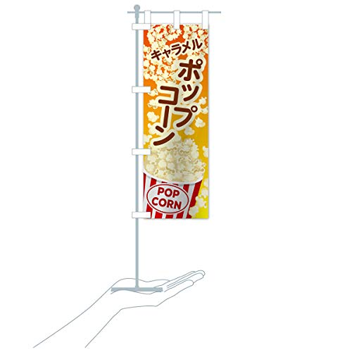 卓上ミニポップコーン のぼり旗 サイズ選べます(卓上ミニのぼり10x30cm 立て台付き)