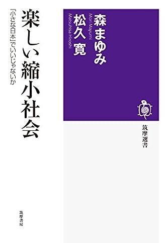 楽しい縮小社会: 「小さな日本」でいいじゃないか (筑摩選書)