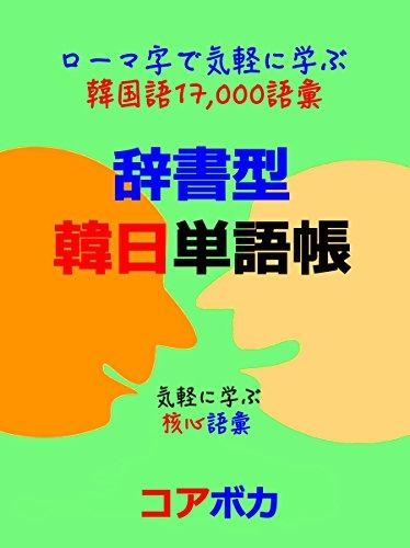 辞書型 韓日単語帳: ローマ字で気軽に学ぶ韓国語17,000語彙