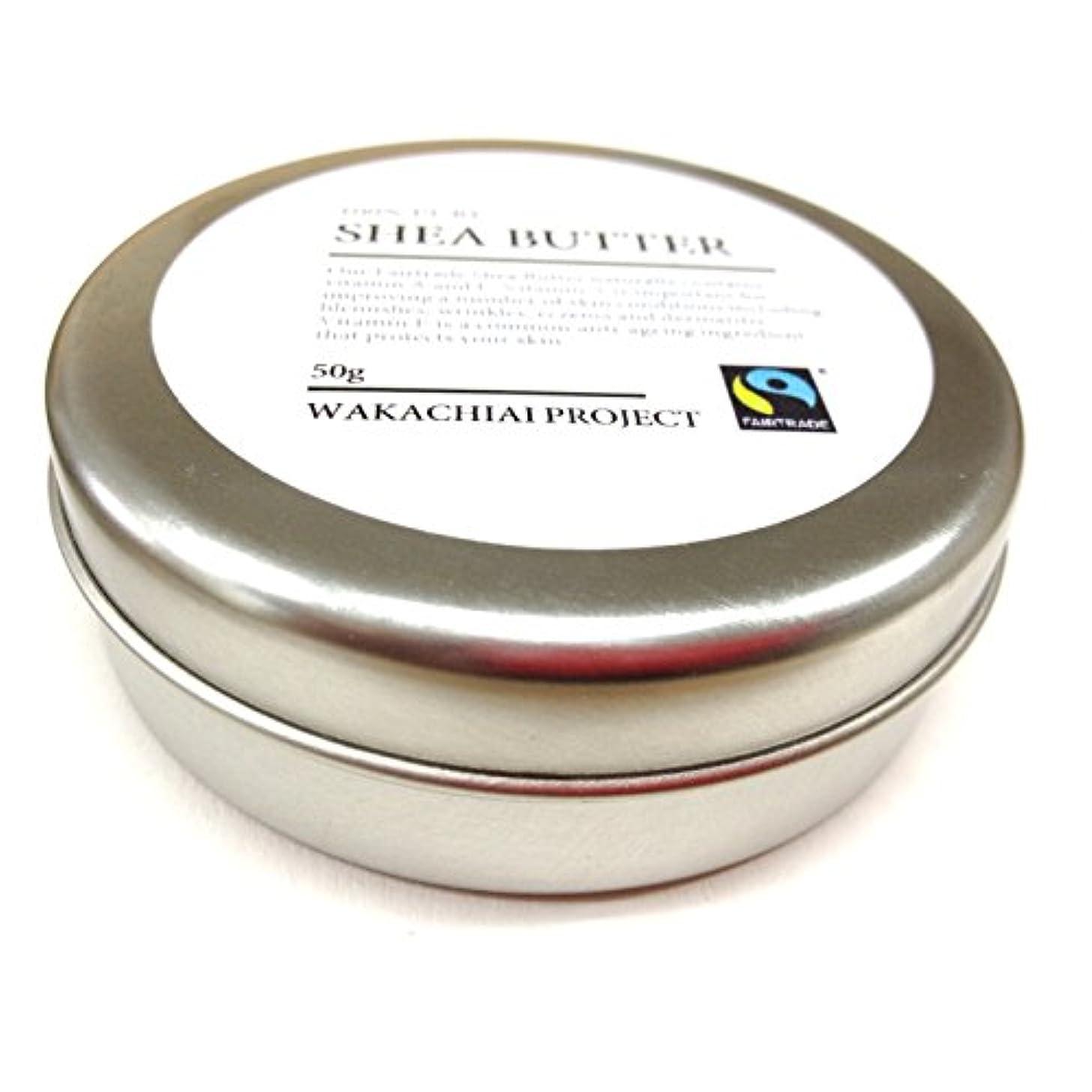 六分儀理想的には資本主義マリ産ピュアシアバター 未精製 50g入り / Unrefined Fairtrade Shea Butter from Mali