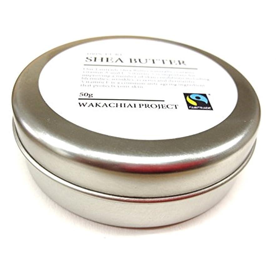 三角形わがままヘルメットマリ産ピュアシアバター 未精製 50g入り / Unrefined Fairtrade Shea Butter from Mali