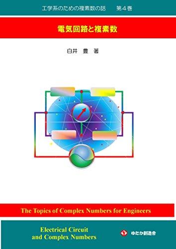 工学系のための複素数の話 第4巻: 電気回路と複素数