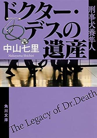 ドクター・デスの遺産 刑事犬養隼人 (角川文庫)