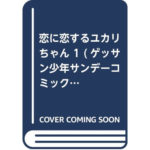 恋に恋するユカリちゃん 1 (ゲッサン少年サンデーコミックス)