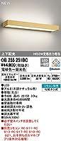 オーデリック/ブラケット OB255251BC