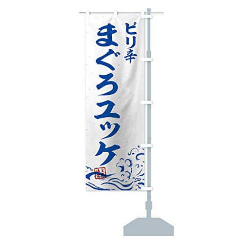 ピリ辛まぐろユッケ のぼり旗 サイズ選べます(ハーフ30x90cm 右チチ)