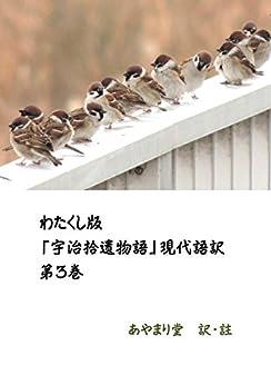 [あやまり堂]のわたくし版「宇治拾遺物語」現代語訳 第03巻