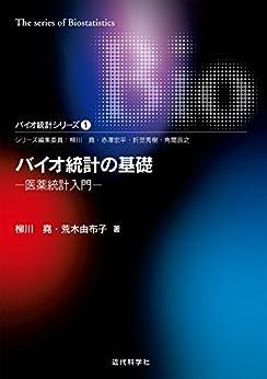 [柳川 堯,荒木 由布子]のバイオ統計の基礎―医薬統計入門 バイオ統計シリーズ1