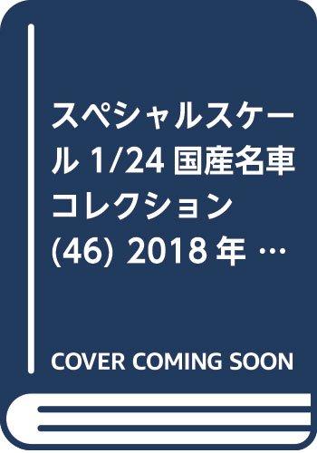 スペシャルスケール1/24国産名車コレクション(46) 2018年 6/12 号 [雑誌]