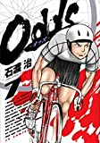 Odds 7 (ヤングサンデーコミックス)