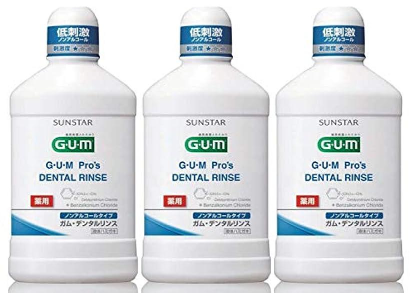 フリルマイクロ実質的に薬用サンスター GUM Pro's デンタルリンス ノンアルコール 1本(500ml) 液体歯磨き× 3本