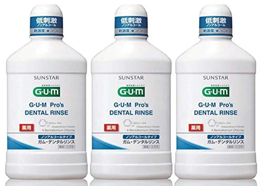 糞居心地の良いジャニス薬用サンスター GUM Pro's デンタルリンス ノンアルコール 1本(500ml) 液体歯磨き× 3本