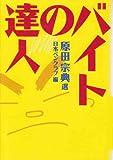 バイトの達人 (福武文庫)