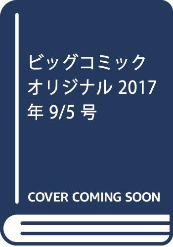 ビッグコミックオリジナル 2017年 9/5 号 [雑誌]