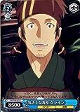 ヴァイスシュヴァルツ 気さくな青年 クライン コモン SAO/S26-077-C 【ソードアート・オンライン Vol.2】