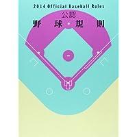 公認野球規則―2014 Official Baseball Rules