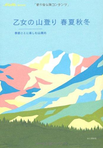 乙女の山登り 春夏秋冬 季節ごとに楽しむ山案内 (Hutte BOOKS)