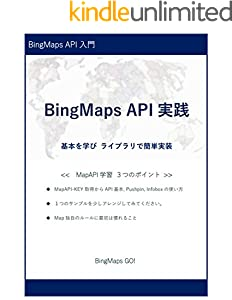 BingMaps API 実践