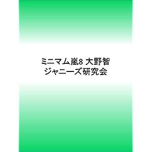 ミニマム嵐8 大野智