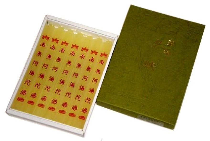 マーキングに勝る知性鳥居のローソク 蜜蝋夕映 陀仏 7本入 紙箱 #100711
