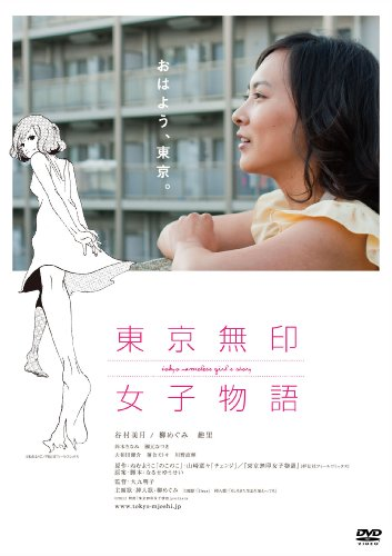 東京無印女子物語 【DVD】