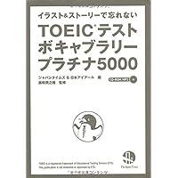 イラスト&ストーリーで忘れない TOEIC(R) テストボキャブラリー プラチナ5000(CD-ROM MP3付き)