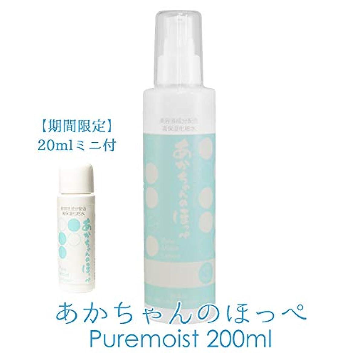 不適戦い樹皮美容液からつくった高保湿栄養化粧水 「あかちゃんのほっぺ」 PureMoist 200ml 明日のお肌が好きになる化粧水
