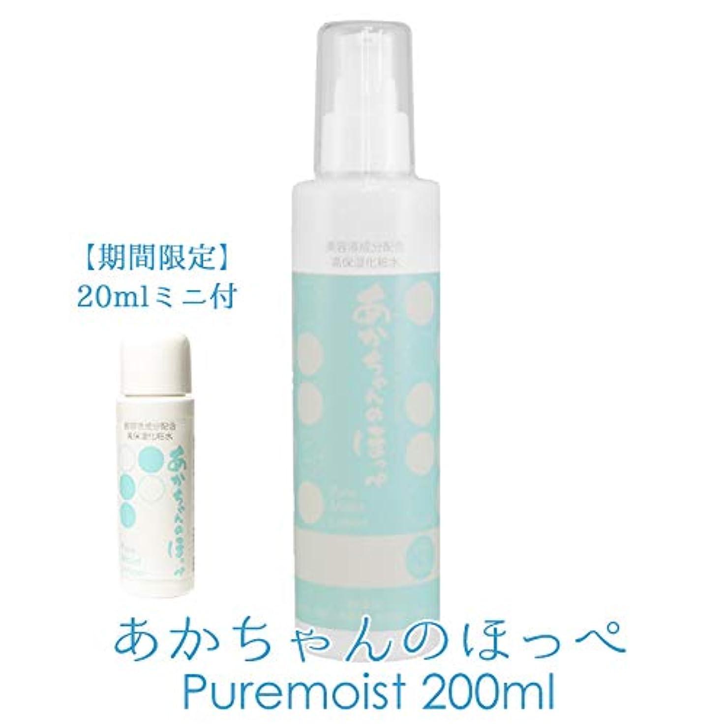 先駆者傾くパースブラックボロウ美容液からつくった高保湿栄養化粧水 「あかちゃんのほっぺ」 PureMoist 200ml 明日のお肌が好きになる化粧水