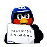 【東京ヤクルトスワローズ】つば九郎 フリップ 付箋(実写)つば九郎 グッズ