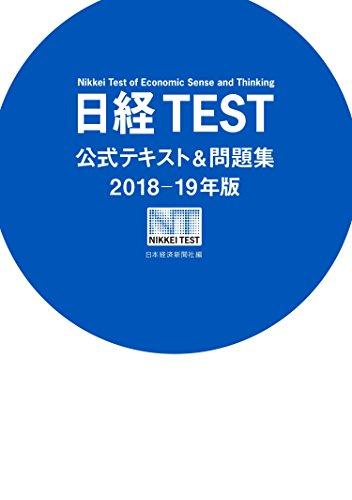 日経TEST公式テキスト&問題集2018-19年版