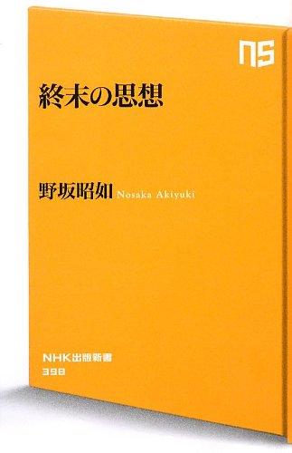 終末の思想 (NHK出版新書)の詳細を見る