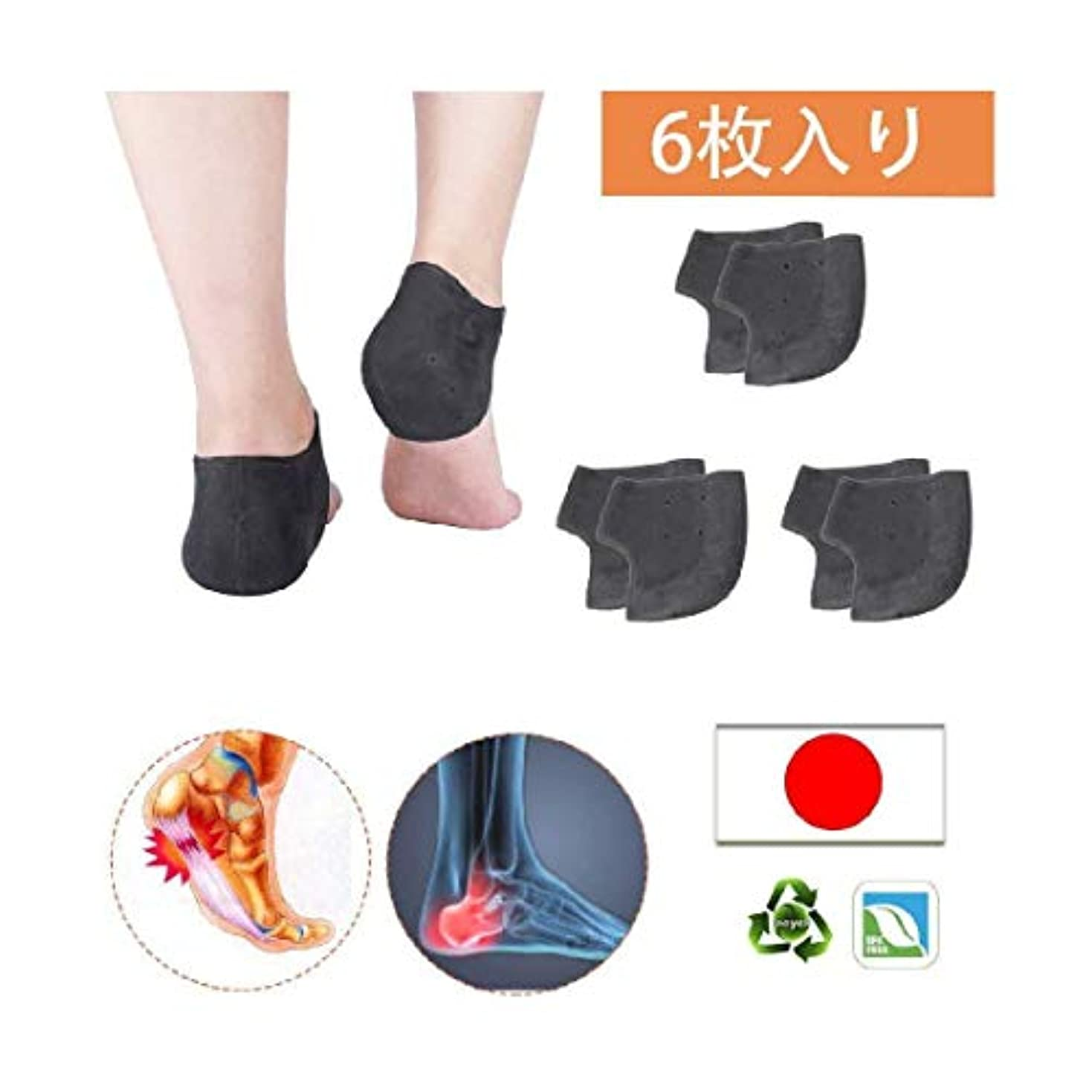 そのいくつかの用心深い足用保護パッド かかと保護カバー ヒールカップ足底筋膜炎インサート通気性 シークレットインソール ヒールの痛み緩和 保湿 かかと靴下) 男女兼用
