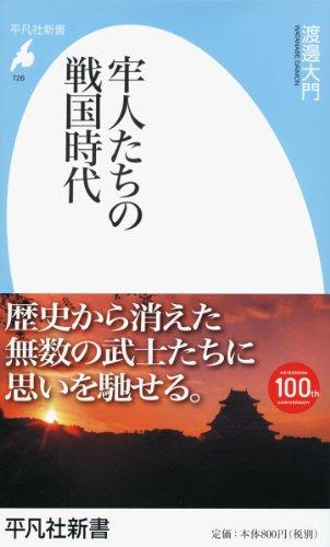 牢人たちの戦国時代 (平凡社新書)