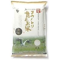 特別栽培米 兵庫県但馬産コシヒカリ コウノトリ育むお米(無農薬タイプ) 玄米 5㎏