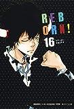 家庭教師ヒットマンREBORN! 16 (集英社文庫(コミック版))