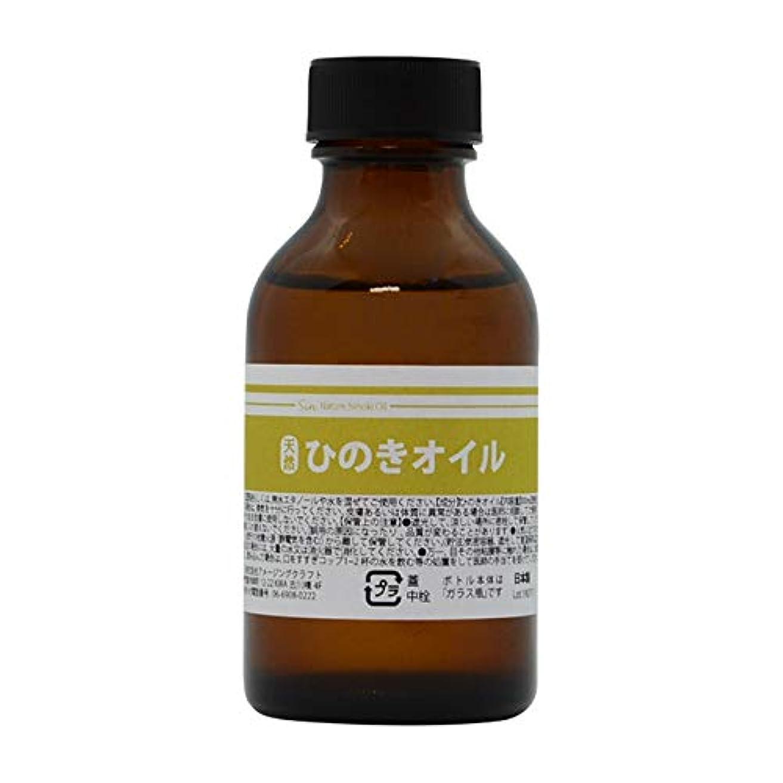個性作り上げる安定した天然100% 国産 ひのき オイル 100ml アロマオイル ヒノキオイル