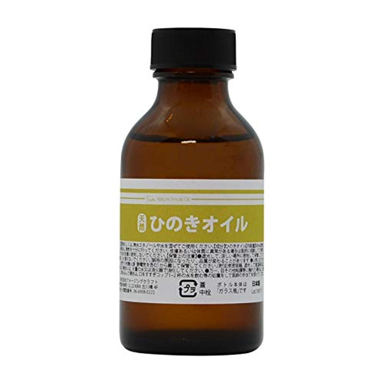 死ぬ伝染性順番天然100% 国産 ひのき オイル 100ml アロマオイル ヒノキオイル